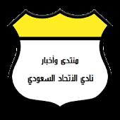 منتدى واخبار الاتحاد السعودي