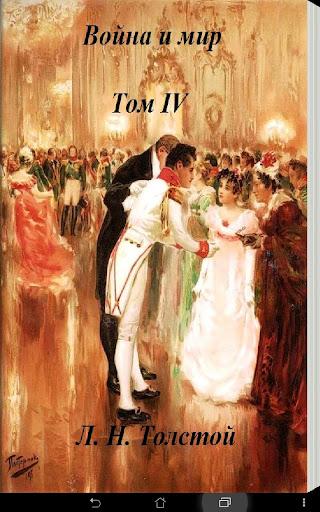 Война и мир Том 4 Л.Н. Толстой