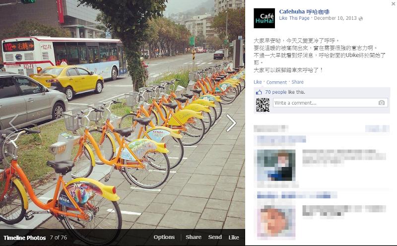 呼哈咖啡周圍的 U-Bike 停靠站.png