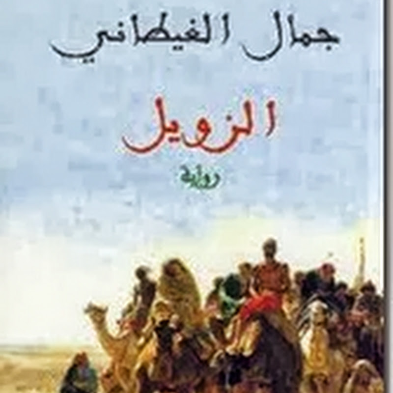 الزويل .... رواية لــ جمال الغيطانى