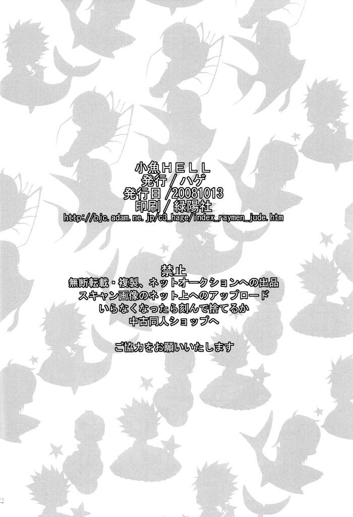 KHR Doujinshi - Kozakana Hell Chap 001