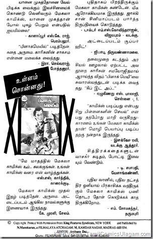 Mekala Comics Issue No 03 Review About Issue No 01 Page No 66
