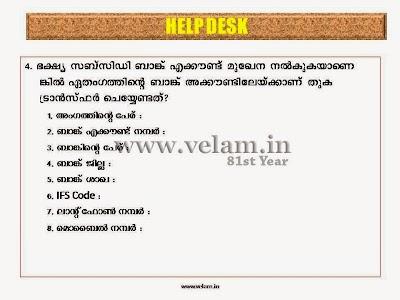 VPV_Ration_Card_Help_Desk-Slide (10).JPG