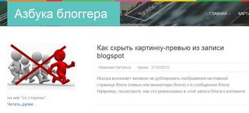 вид с главной страницы блога
