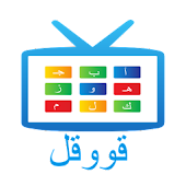 Arabic Input (Google TV)