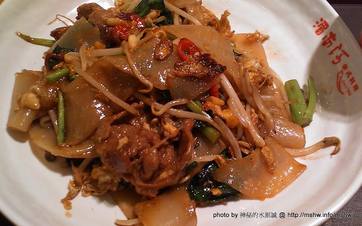 台中/湄南河/泰式料理/牛肉河粉