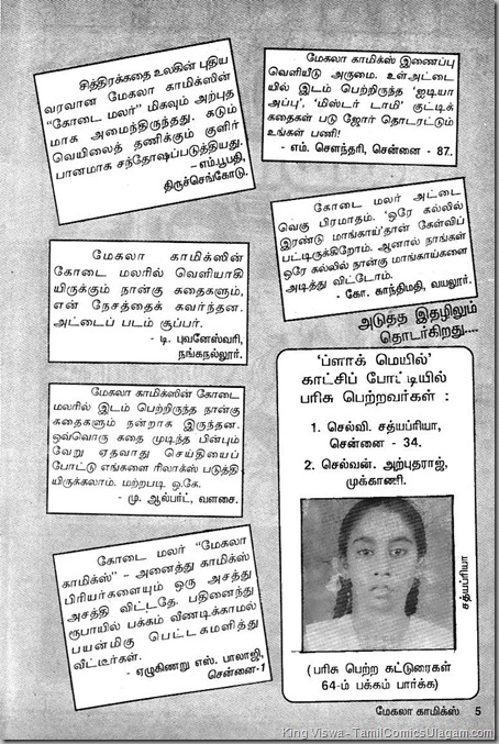 Mekala Comics Issue No 3 Maaya Vimanam Readers Response for Summer Special 2