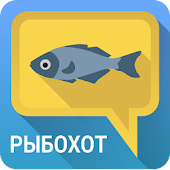 Рыбохот
