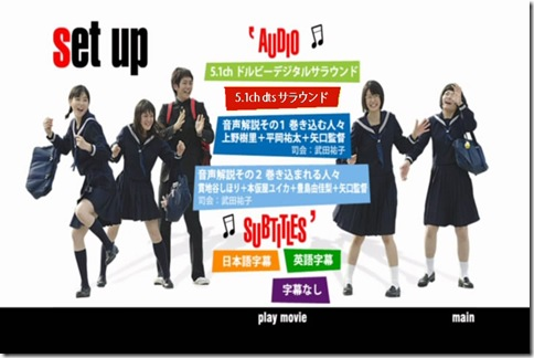 SWING GIRLS Sound Set