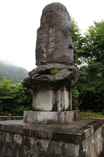 篠崎豊彦翁頌徳碑