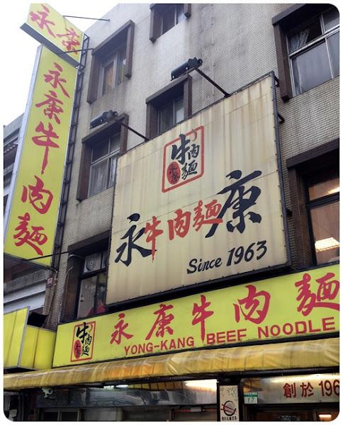 40年老字號的永康牛肉麵 @ 東門捷運站