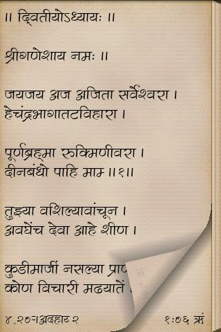 essay on shraddha and andhashraddha in marathi Marathi documents, articles, scriptures, poems in itrans and devanagari and marathi learning resources marathi documents  andhashraddha nirmulan.