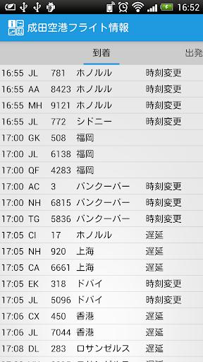 成田空港フライト情報