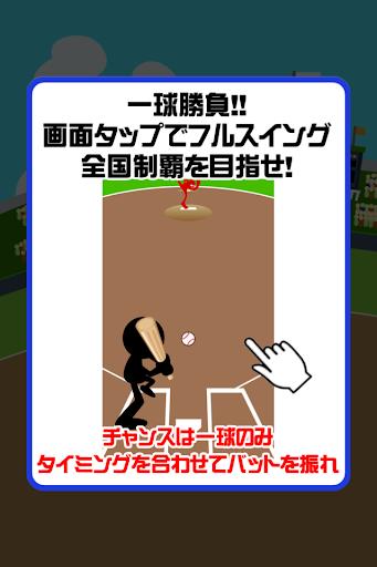 無料休闲Appの一球甲子園|HotApp4Game