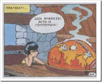 ΠΕΠΕ 1