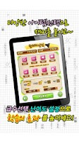 Screenshot of [hanja game] HanTouch