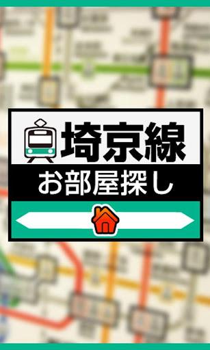 埼京線沿線☆不動産探し