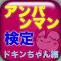 アンパンマン検定 〜ドキンちゃん編〜 icon