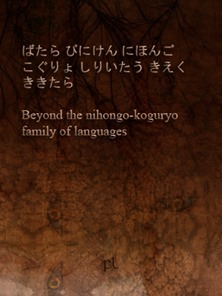 Beyond the nihongo-koguryo family of languages Cover