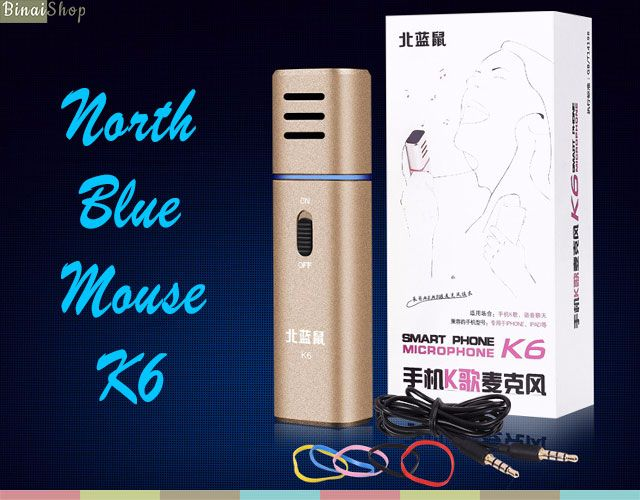 North Blue Mouse K6