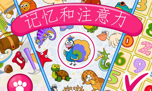 记忆和注意力 儿童版 免费版
