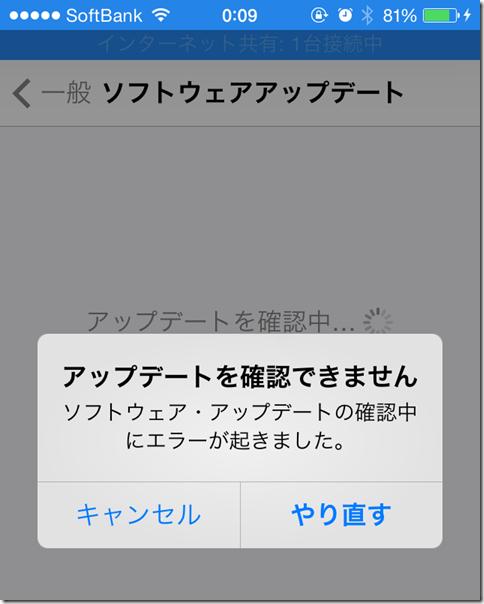 はじめてのiPhone: iPhoneのアップデートを確認できません