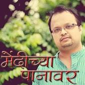 Mendichya Panavar - Love Story