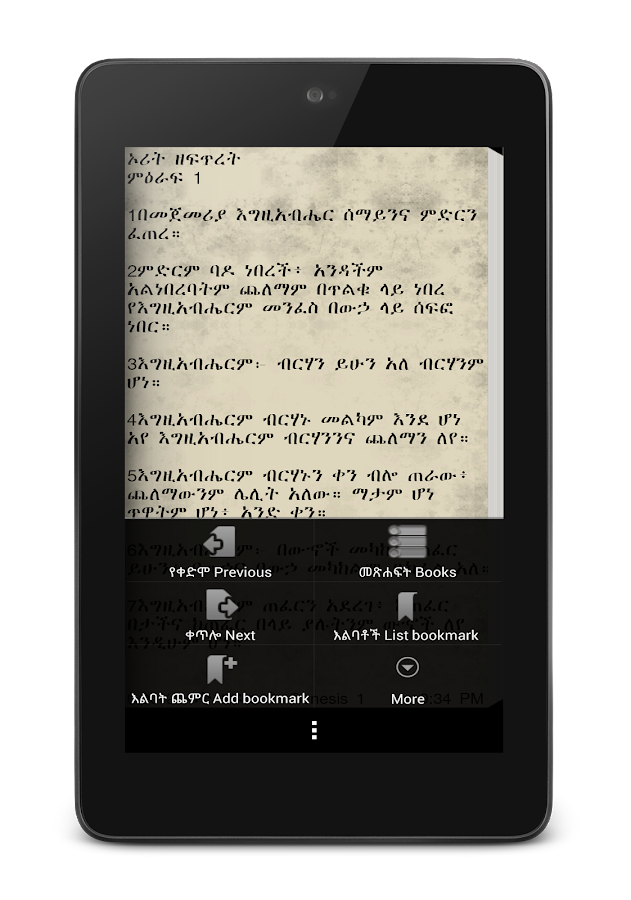 Amharic Bible Free,Ethiopian - screenshot