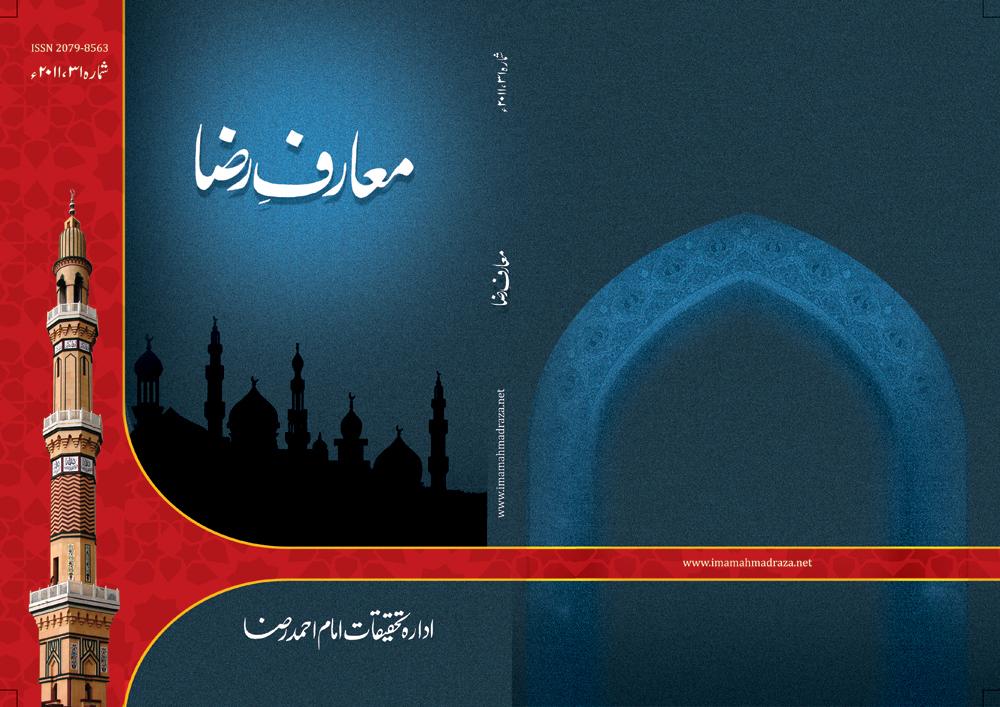 Alahazrat Imam Ahmad Raza Dot Net - Home
