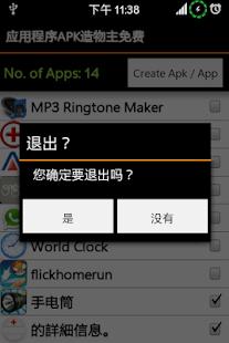 玩免費生產應用APP|下載APK造物主 app不用錢|硬是要APP