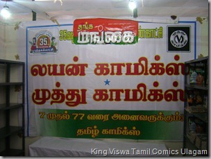 CBF Day 01 Photo 03 Stall No 372 Centre Banner Mid View