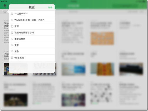 evernote ios 7-03