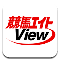 競馬エイトView icon