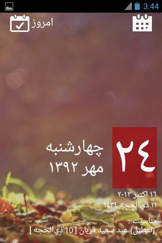 Days Persian Calendar