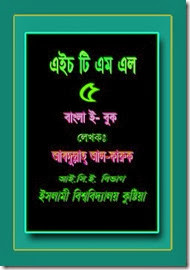 HTML5 Bangla eBook
