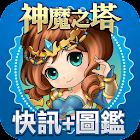 神魔快訊+圖鑑攻略-攻略、模擬組隊、卡牌速看(非官方版) icon
