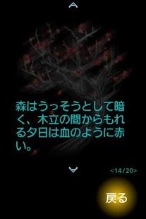 【心霊脱出・和風ホラー】迷ヒ家ノ鬼- screenshot thumbnail
