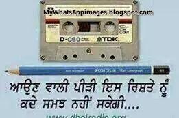 Punjabi comment pics