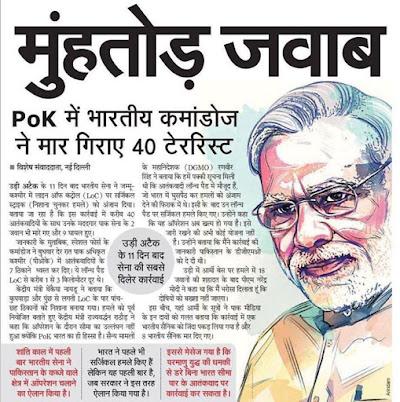 Sushil Kumar Modi For Bihar CM 09/30/2016