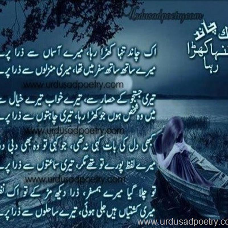 Sad I Miss You Quotes For Friends: Aik Chand Tanha Khara Raha