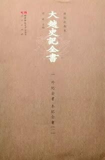 Bìa cuốn Đại Việt sử ký toàn thư, NXB Đại học Tây Nam, Trùng Khánh, 2016, mà học giới Trung Quốc nếu muốn đều đọc được, còn học giới Việt Nam thì hầu hết chỉ đọc qua... bản dịch.