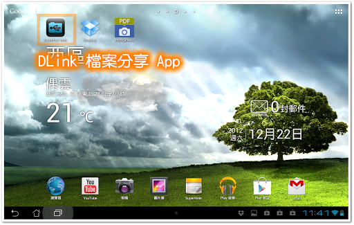 D-Link SharePort Mobile App