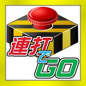 ストレス発散無料ゲーム『連打でGO!!』