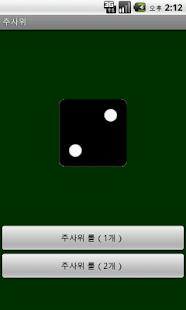 サイコロ- スクリーンショットのサムネイル