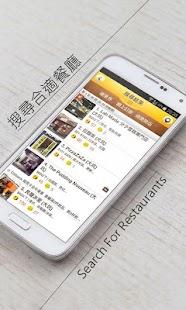 OpenRice Hong Kong- screenshot thumbnail