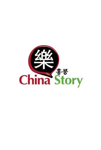 홍콩樂스토리