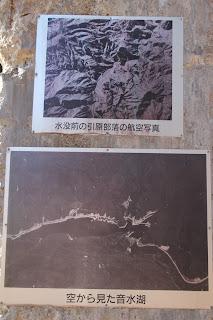 水没前の引原部落の航空写真(上)、空から見た音水湖(下)