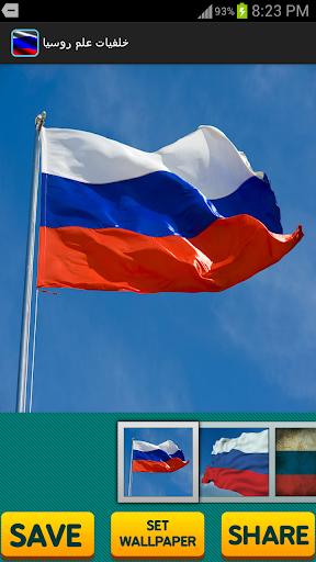 俄羅斯國旗壁紙