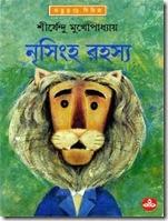 Nrisingho Rohosyo by shirshendu mukhopadhyay