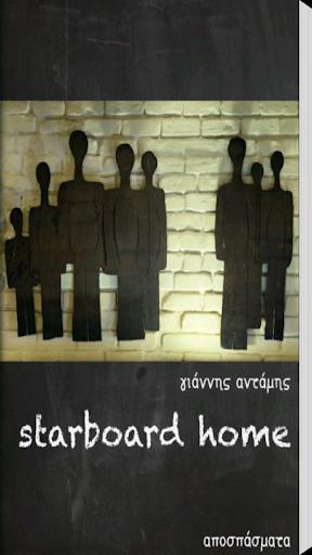 Starboard Home Γ. Αντάμης